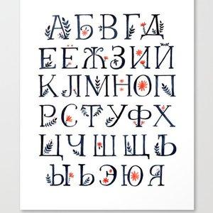 Vieš, čo je toto za písmeno - З ?